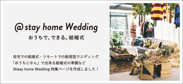 stay home wedding