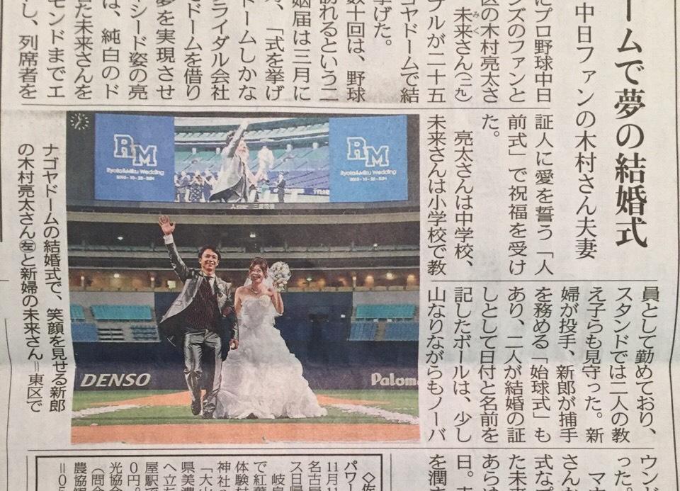 プラス 中 日 新聞