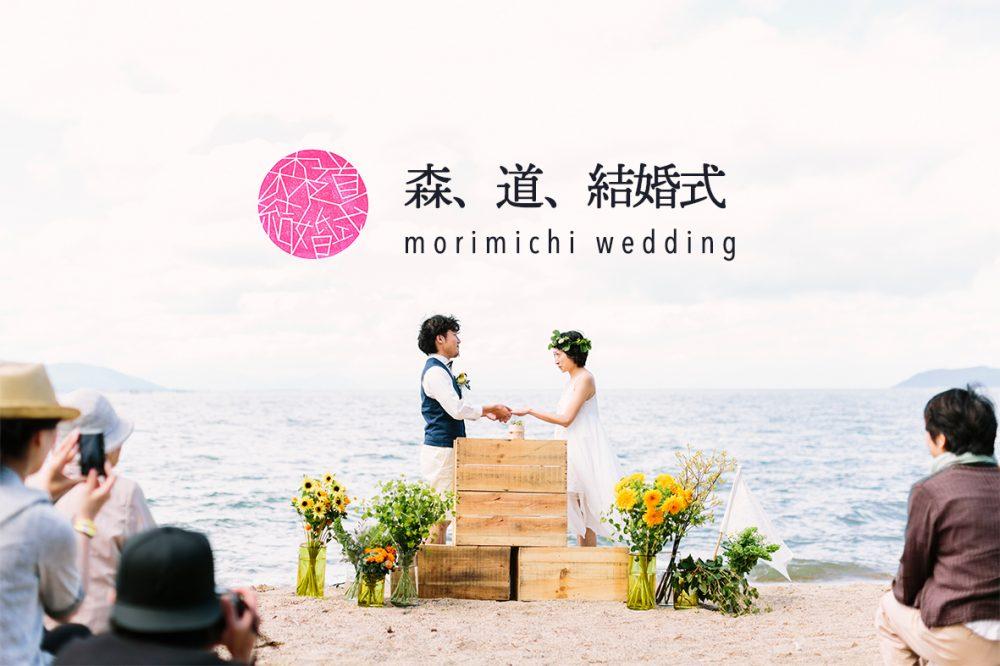 森道結婚式2019