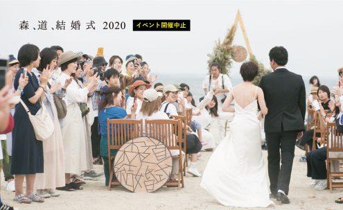 【開催中止】森道結婚式2020
