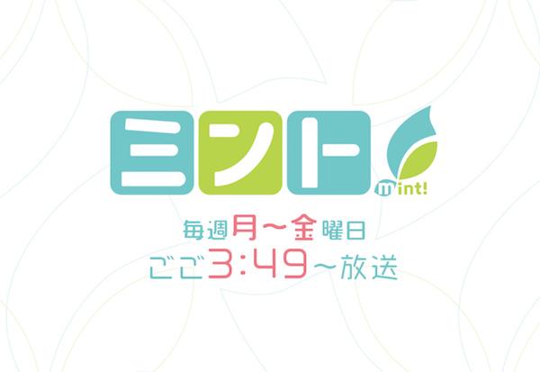 関西テレビMBS「ミント!」